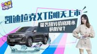 车闻早知道2019-凯迪拉克XT6明天上市 能否扭转价格跳水的形象?
