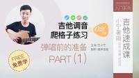 小宁暑期吉他速成课第2集-吉他调音 & 爬格子练习