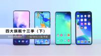「科技美学」四大旗舰 华为P30 Pro   三星Galaxy S10+   一加7 Pro   iPhone XS Max详细对比测评(第13季)下