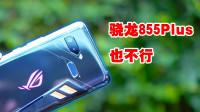 骁龙855Plus不敌845!ROG Phone2肯定卖不过iQOO Neo,原因很简单
