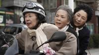 3位老奶奶组团抢银行,背后的原因让人唏嘘《奶奶强盗团》