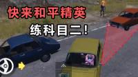 游戏里练习侧方位停车,惊叹车技的突飞猛进!