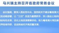 马兴瑞主持召开省政府常务会议 广东新闻联播 20190717