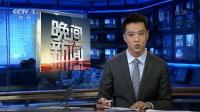 第三届中国——中东欧国家新闻发言人对话会开幕 晚间新闻 20190717 高清版