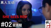 真人电影游戏【she sees red】全流程02 易容复仇