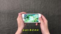 苹果手机也有游戏模式?只需打开这个按钮,赶超红魔不是梦!