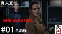 真人电影游戏【she sees red】全流程01 复仇计划(补录)