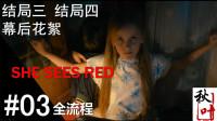 真人电影游戏【she sees red】全流程03 结局幕后花絮
