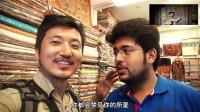 冒险雷探长:中国小伙跳舞征服印度老板,5000元的衣服800就买到