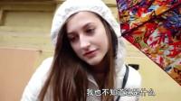 冒险雷探长:雷探长在线教学如何搭讪乌克兰美少女?