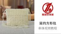 串珠diy手工制作 简约方形珍珠包包 散珠穿珠珠子编织材料包装饰品 集智好来屋