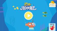 小恐龙迪诺第27期:驾驶潜水艇去海底火山冒险★恐龙潜水艇★哲爷和成哥