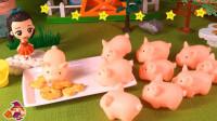 小琦玩具 第01集 神奇的一群吃货小猪们 好可爱哦