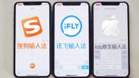 iOS、讯飞&搜狗,输入法哪家强?