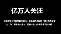中国庭审公开网 | 云联惠昆明案庭审辩护意见