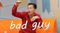 【六小龄童】bad guy(bad 猴)