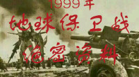 【鬼兄奇谈】揭秘:1999年地球保卫战真相揭露!人类记忆清除计划及参战人员保密条例!