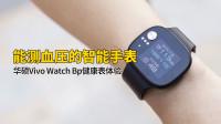 能测血压的智能手表:华硕Vivo Watch BP健康表体验