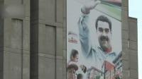 政府与反对派开启新一轮对话 关注委内瑞拉局势 北京您早 20190718 高清