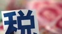财政部:1-6月个人所得税5639亿元 同比降30.6% 北京您早 20190718 高清