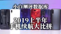 「小白测评」数据库 2019上半年手机续航大比拼