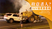 SUV追尾铲车致2人葬身火海 司机不救人背后竟藏多项秘密