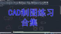 CAD2020制图绘图练习题合集02-三角形常规绘制+参数化绘制