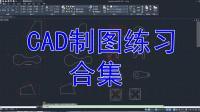 CAD2020制图练习题合集04不等边四边形常规绘制+参数化