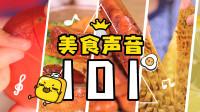 美食声音101,哪个食材的声音是你心中的C位?