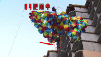 """84把雨伞的""""伞阵"""",能让人从高空安全着陆吗?老外用模型实测!"""