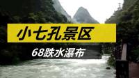 贵州这里一个瀑布分六十八级,夏冬两季景色各不同,避暑旅行山水之间
