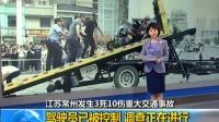 江苏常州发生3死10伤重大交通事故: 驾驶员已被控制 调查正在进行