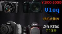 2019年最值得购买的10款vlog相机,7个理由值得购买,购相机指南
