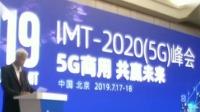 今年重点推动5G终端芯片测试 都市晚高峰 20190718