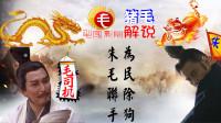毛家学堂 魔兽争霸3 两补习班老师语音开黑304