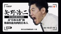 """从""""日本太君""""到百变日本演员,矢野浩二在中国的演员路【我住明星篇矢野浩二下篇】"""