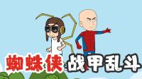 空投蜘蛛侠战甲!剧二小队战场黑科技大乱斗