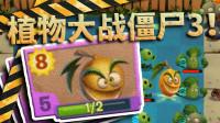 【芦苇】植物大战僵尸3(×)植物大战僵尸:皇室战争(√)