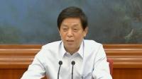 栗战书出席纪念地方人大设立常委会40周年座谈会