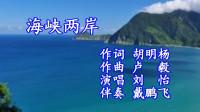 2海峡两岸(演唱)