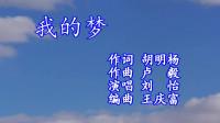 1我的梦(演唱)