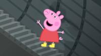 小猪佩奇坐扶梯