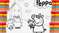 小猪佩奇益智玩具:让我们帮她们一家人涂色吧!