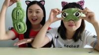 """闺蜜恶作剧:变闪亮大眼的""""青蛙眼罩"""",搞笑趣味多"""
