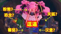堡垒之夜:机器人秒变粉红女王?画风突变无法接受!你觉得可爱吗