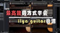 【ilya吉他使用教程】01.琴弦与把位的控制