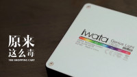 """iwata全新口袋LED摄影灯,拍出""""氛围感""""小短片!原来这么毒37集"""
