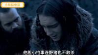小海侃电影:几分钟看完《阿尔法:狼伴归途》
