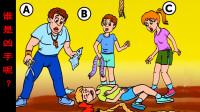 脑力测试:你们知道谁是杀害学生的凶手吗?为什么?