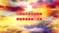 山西泓元非凡合唱团照金革命圣地二日游  2019.7.16
